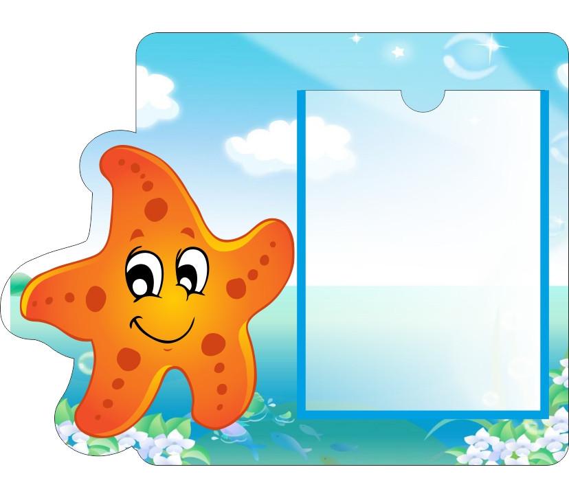 Информационный стенд для детского сада морская звезда