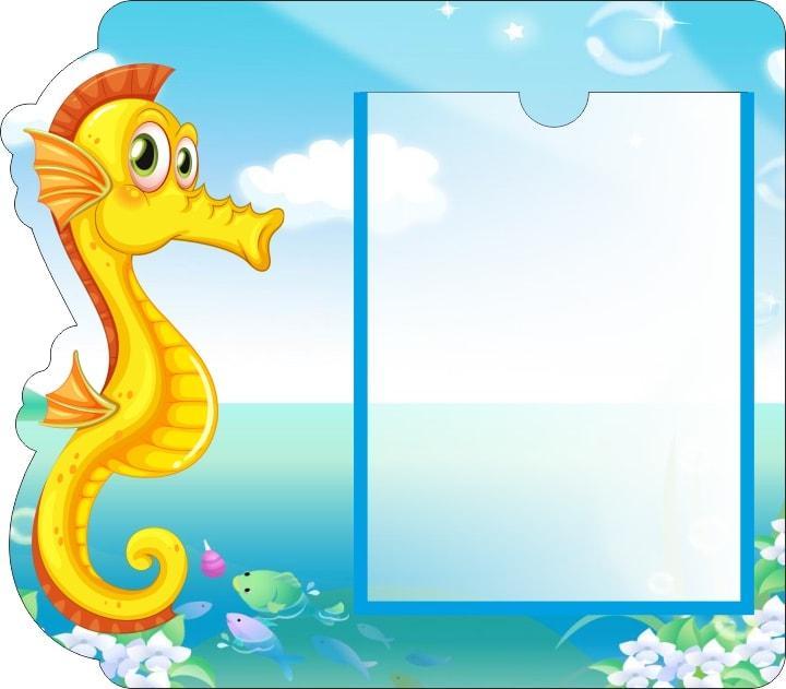 Информационный стенд для детского сада морской конек
