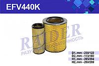 Фильтр воздушный (комплект из 2-х шт.) ЗИЛ 5301 БЫЧОК; с двс.Д-245; арт. EFV440K RAIDER