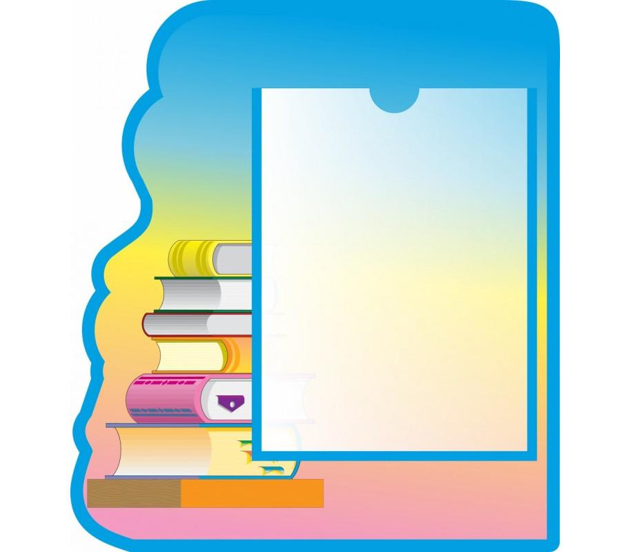 Информационный стенд для детского сада - Учебники