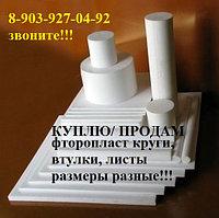 Фторопласт Ф4, Ф4К20 (втулки, листы, круги)