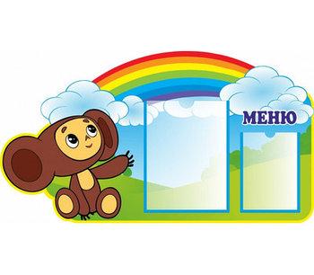 Информационный стенд для детского сада Чебурашка