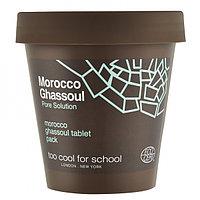 Маска-крем для лица увлажняющая Morocco Ghassoul Cream