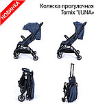 Прогулочная коляска Tomix LUNA (Grey), фото 5