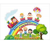 Комплект настенных декораций добро пожаловать в наш детский сад