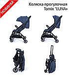 Прогулочная коляска Tomix LUNA (Black), фото 5