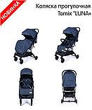 Прогулочная коляска Tomix LUNA (Black), фото 6