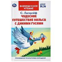 Книга «С. Лагерлёф. Чудесное путешествие Нильса с дикими гусями», фото 1