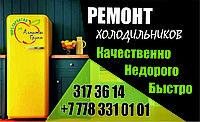 Срочный Недорогой ремонт холодильников и морозильников в Алматы