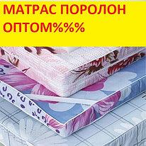 Матрас паролоновая (ППУ), 7см