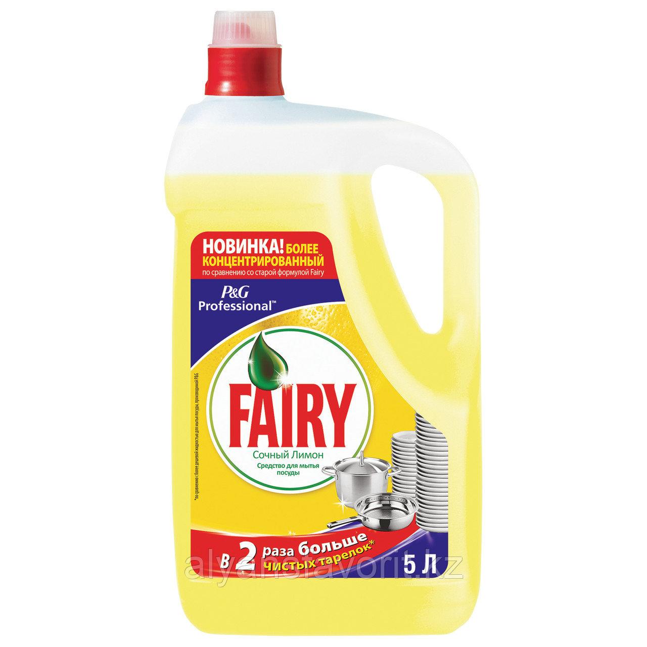 Fairy - средство для мытья посуды.5 литров
