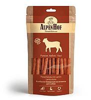 AlpenHof Колбаски баварские из ягнёнка для собак