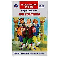 Книга «Ю. Олеша. Три Толстяка» из серии «Внеклассное чтение»