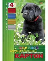 Набор картона цветной 4л А4 4-цв. гофрированный металлизированный в папке -Щенок в цветах