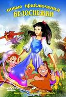 Новые приключения Белоснежки DVD