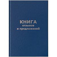 Книга отзывов и предложений А5, 96 листов, 150 х 205 мм, бумвинил, блок офсет