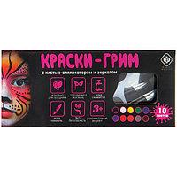 Краски для грима Фабрика фантазий, 10 цветов, кисть-аппликатор, зеркало, картон