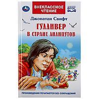 Книга «Дж. Свифт. Гулливер в стране лилипутов» из серии «Внеклассное чтение»