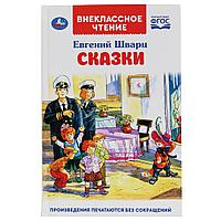 Книга « Е. Шварц. Сказки» из серии «Внеклассное чтение»