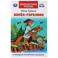 Книга «П. Ершов. Конёк-горбунок» из серии «Внеклассное чтение»