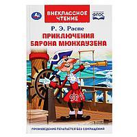 Книга «Р. Э. Распе. Приключения барона Мюнхаузена» из серии «Внеклассное чтение»