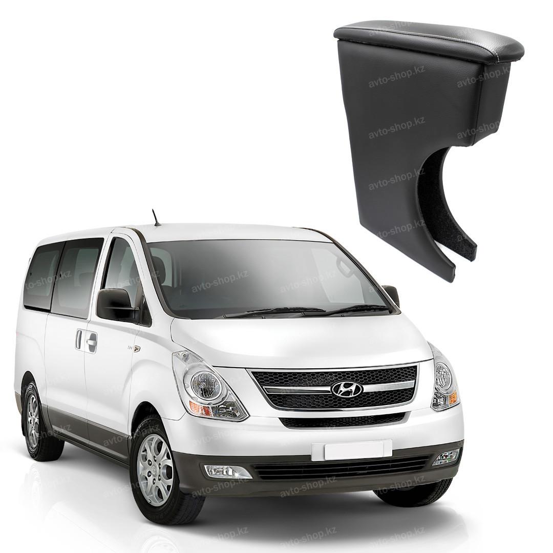 Подлокотник для Hyundai H-1/GRAND STAREX (2007-2017)