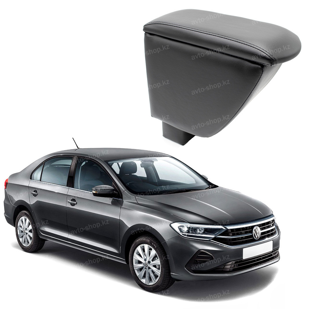 Подлокотник для Volkswagen Polo VI (2020-)