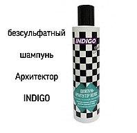Безсульфатный шампунь АРХИТЕКТОР-INDIGO