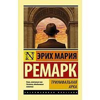 """Книга """"Триумфальная арка"""", Эрих Мария Ремарк, Мягкий переплет"""