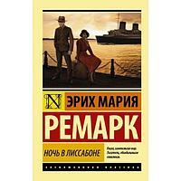 """Книга """"Ночь в Лиссабоне"""", Эрих Мария Ремарк, Мягкий Переплет"""