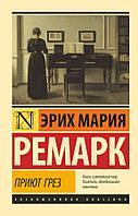 """Книга """"Приют Грез"""", Эрих Мария Ремарк, Мягкий переплет"""