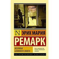 """Книга """"Возлюби ближнего своего"""", Эрих Мария Ремарк, Мягкий Переплет"""