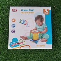 Детская игрушка музыкальный барабан Играй! Пой! Развивайся!
