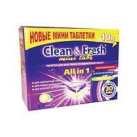 """Таблетки для ПММ """"Clean&Fresh"""" Allin1 mini tabs (midi) 30 штук, 30 шт"""