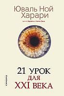 """Книга """"21 урок для XXI века"""", Юваль Ной Харари, Мягкий переплет"""