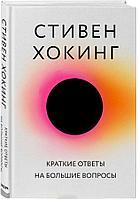 """Книга """"Краткие ответы на большие вопросы"""", Стивен Хоккинг, Твердый переплет"""