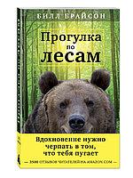 Книга «Прогулка по лесам. Вдохновение нужно черпать в том, что тебя пугает», Билл Брайсон, мягкий переплет
