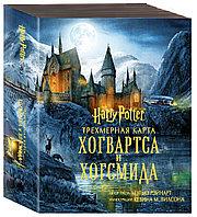 Книга «Гарри Поттер. Трехмерная карта Хогвартса и Хогсмида», Джоан Роулинг