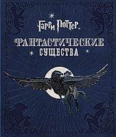 Книга «Гарри Поттер. Фантастические существа», Джоан Роулинг