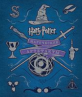 Книга «Гарри Поттер. Магические артефакты» Ревенсон Д