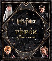 Книга «Гарри Поттер. Герои. Маги и маглы» Ревенсон Д