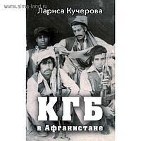 КГБ в Афганистане