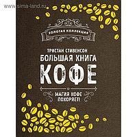 Большая книга кофе (Мешковина). Стивенсон Т.