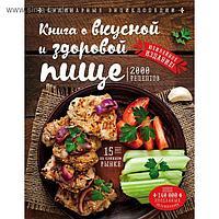 Книга о вкусной и здоровой пище. Могильный Н. П.