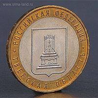 """Монета """"10 рублей 2005 Тверская область """""""