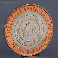 """Монета """"10 рублей 2006 Республика Саха (Якутия) """""""