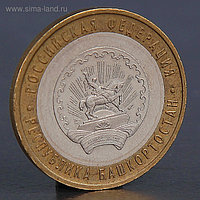 "Монета ""10 рублей 2007 Республика Башкортостан """