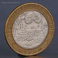 """Монета """"10 рублей 2003 Муром"""""""