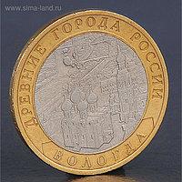 """Монета """"10 рублей 2007 Вологда СП"""""""