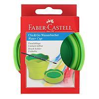 Стакан для рисования Faber-Castell CLIC&GO складной, резиновый, лайм, 350 мл